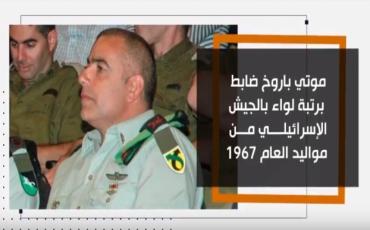 تعرف على مسؤول ملف التحقيق في مواجهات الحدود مع غزة