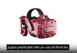 جهاز محاكاة جديد للتدريبات في الجيش الاسرائيلي