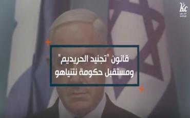 """أزمة قانون """"تجنيد الحريديم"""" ومستقبل حكومة نتنياهو"""