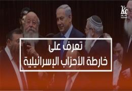 تعرف على خارطة الأحزاب الإسرائيلية