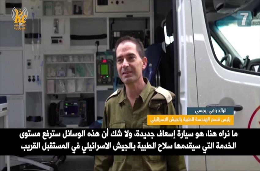 ترجمة: شاحنات وإسعافات الجيش الإسرائيلي الجديدة
