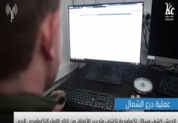 الجيش يكشف وسائل تكنولوجية لتحديد الأنفاق