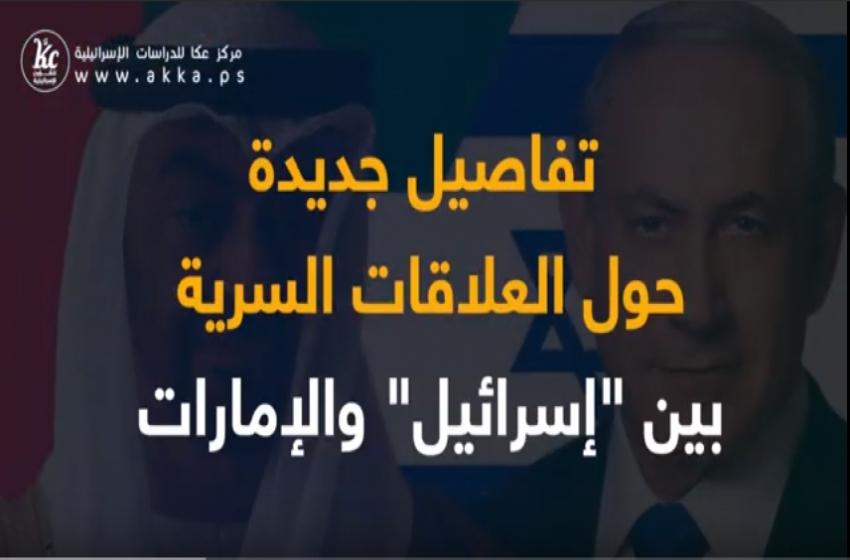 """تفاصيل جديدة حول العلاقات السرية بين """"إسرائيل"""" والإمارات.. تعرف على تفاصيلها"""