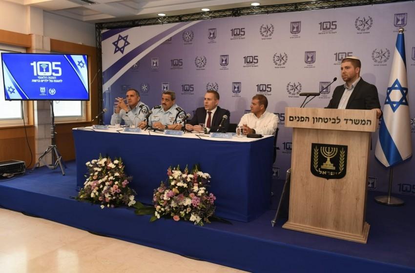 """تدشين هيئة لحماية الأطفال من التحرش الجنسي في """"إسرائيل"""""""