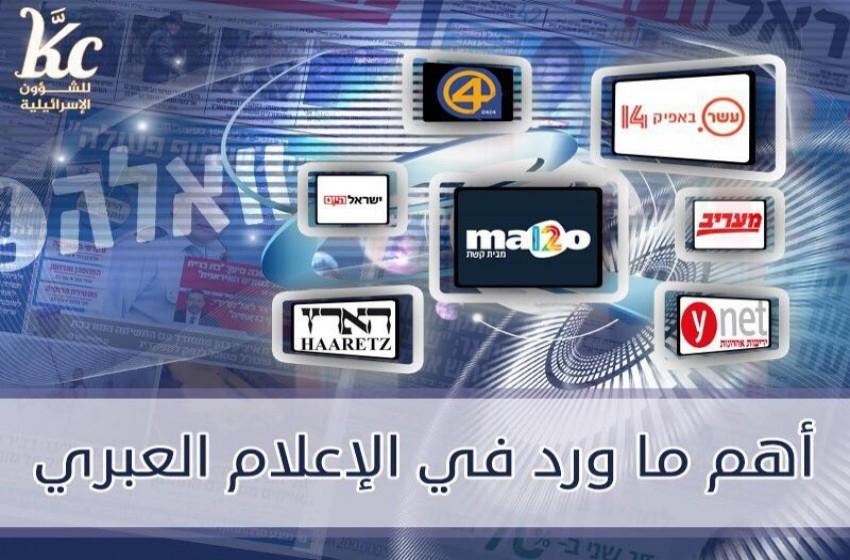 أهم ما ورد في الإعلام العبري صباح اليوم الثلاثاء 3 / 4 / 2018