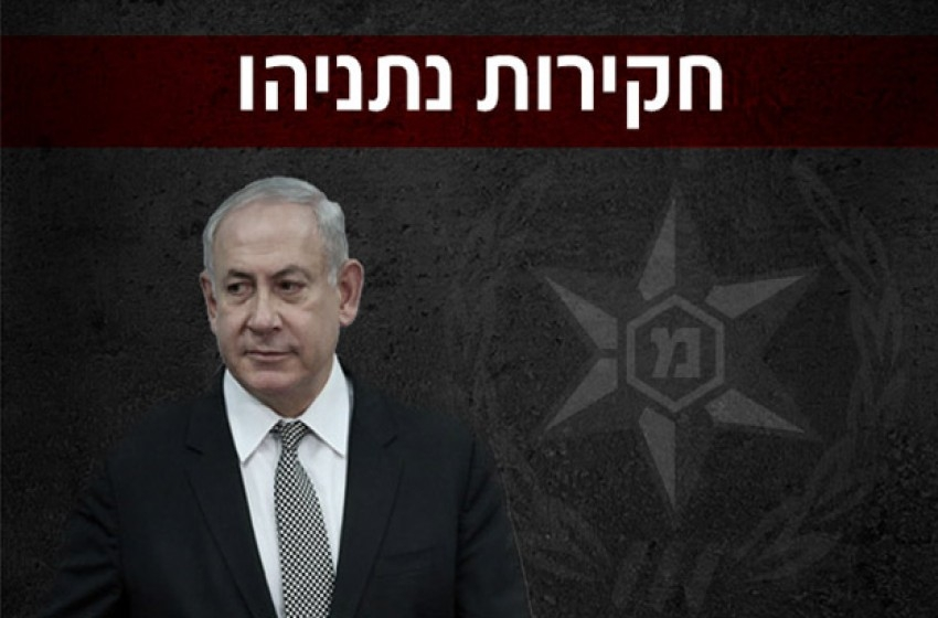 الشرطة الإسرائيلية تكشف بعض اعترافات نتنياهو