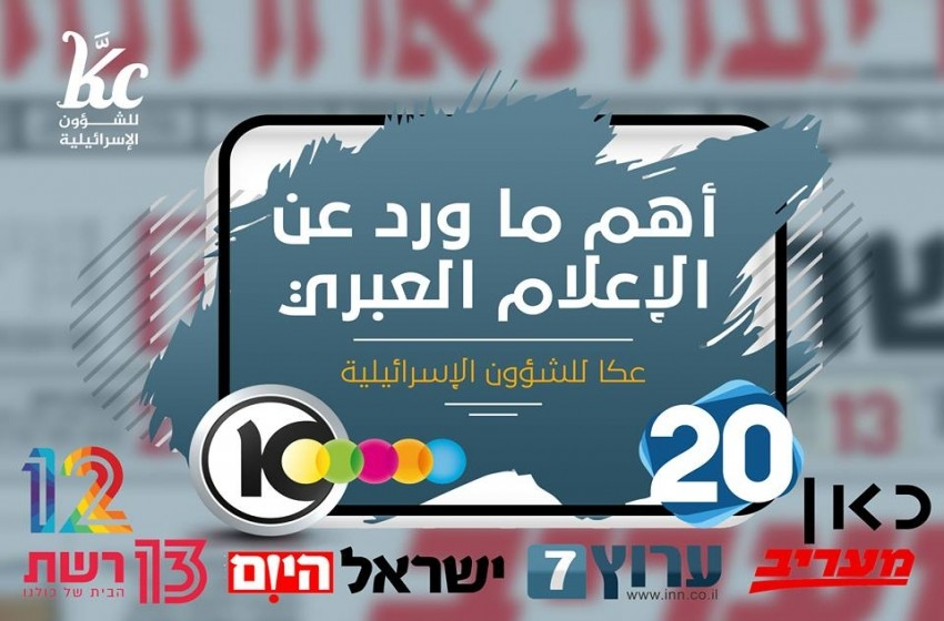 أهم ما ورد بالإعلام العبري صباح الأثنين 6-4-2020