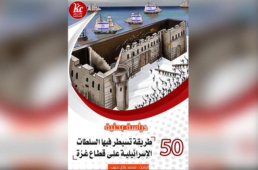 """50 طريقة تسيطر فيها """"إسرائيل"""" على قطاع غزة"""