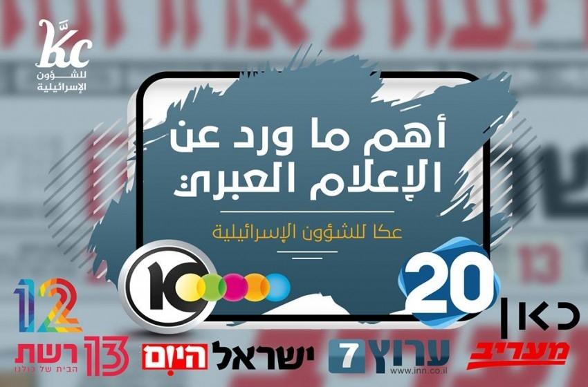 أهم ما ورد بالإعلام العبري صباح الأحد 17-5-2020
