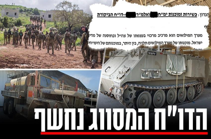 إخفاقات خطيرة في جهوزية أهم فرقة برية بالجيش الإسرائيلي