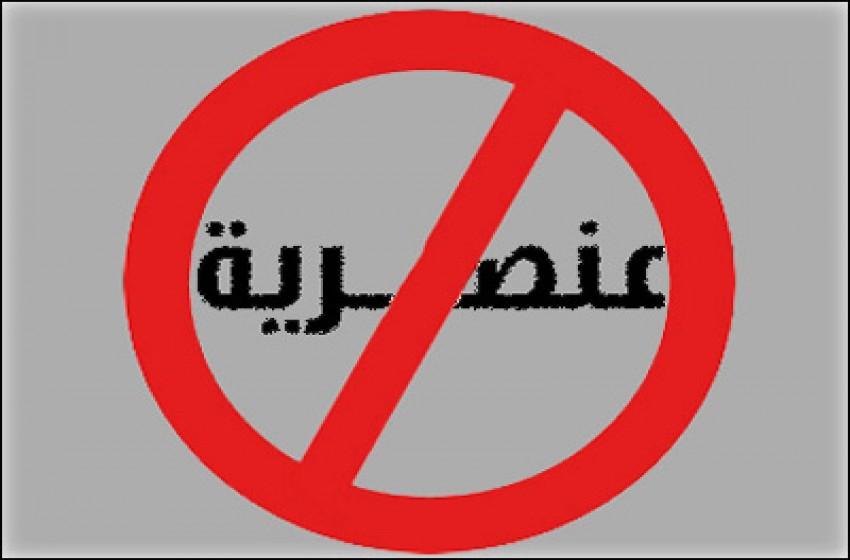دراسة إسرائيلية: صحافتنا تقصي العرب وتشوه صورتهم