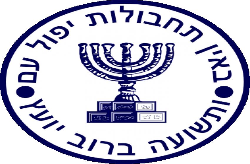 """معلومات قد لا تعرفها عن الموساد """"الإسرائيلي"""""""